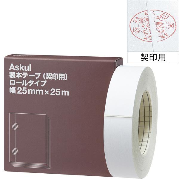製本テープ(契印用) ロールタイプ 幅25mm×25m 白色度79% 5巻 アスクル