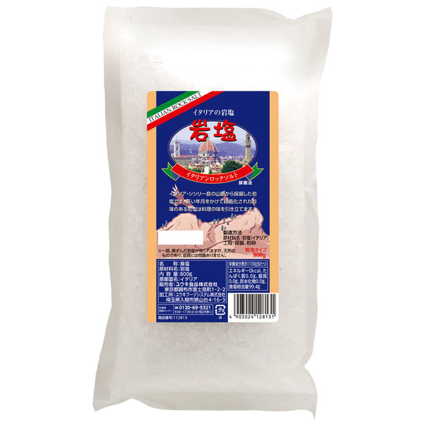 イタリアンロックソルト(岩塩) 800g