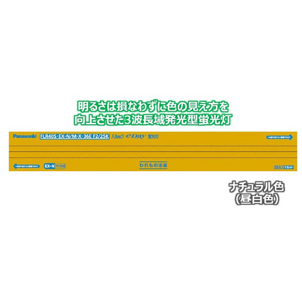 パナソニック 直管 パルックe-Day 40形 昼白色 FLR40SEXNMX36E25K 1箱(25本入)