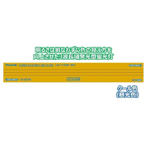パナソニック 直管 パルックe-Day 40形 昼光色 FLR40SEXDMX36E25K 1箱(25本入)