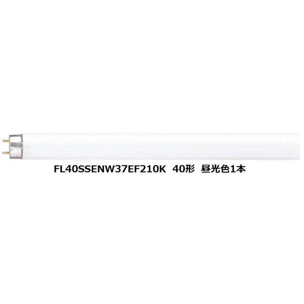 パナソニック 直管 パルックe-Day 40形 昼白色 FL40SSENW37E10K 1箱(10本入)