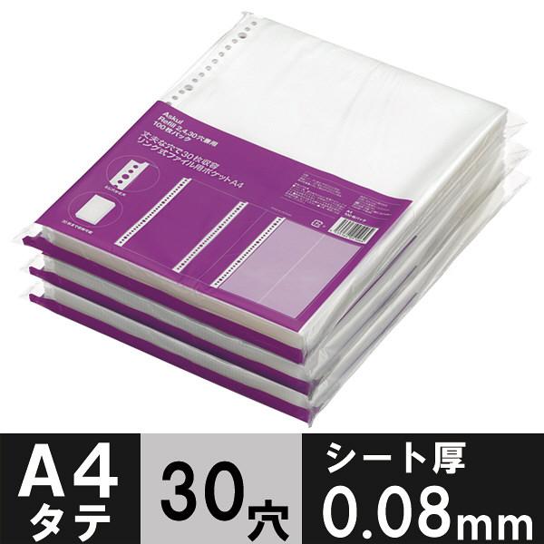 30穴ファイル用ポケット A4タテ 丈夫な穴で30枚収容 アスクル 1セット(300枚)