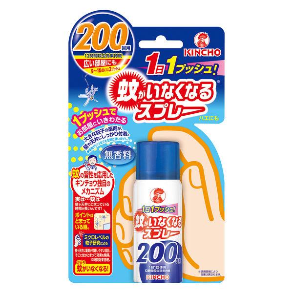 蚊がいなくなるスプレー 200日無香料