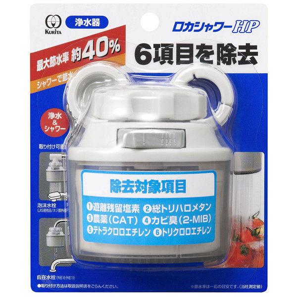 浄水器 ロカシャワーHP