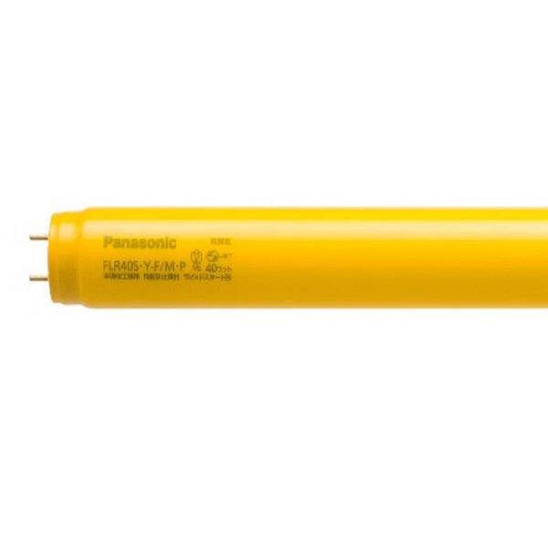 パナソニック ラピッド形 半導体工場用飛散防止膜付蛍光灯 FLR40SYFMP 1箱(25本入)