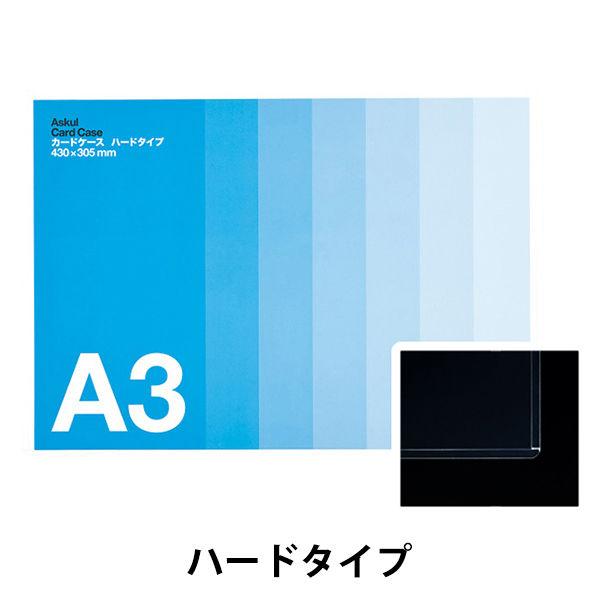 カードケース ハード A3 10枚