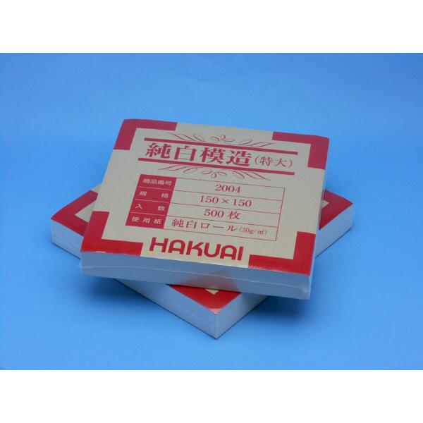 博愛社 薬包紙(純白模造) 特大 500枚 特大 2004-001 1包(500枚入)