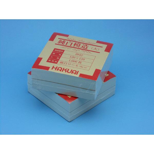 博愛社 薬包紙(純白模造) 大 1000枚 大 2042-001 1包(1000枚入)