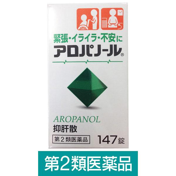 アロパノール 147錠
