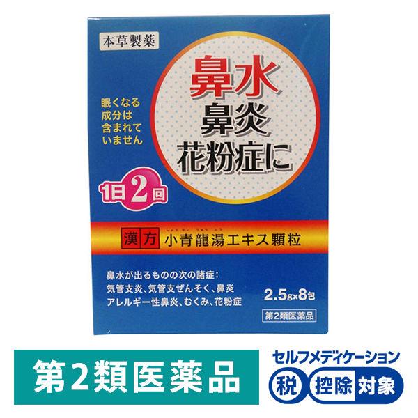 小青龍湯顆粒2.5g×8包 本草製薬