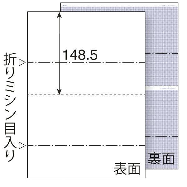 プラス マルチプリンタ用紙 裏地紋2面 折ミシン入り 1箱(2500枚入)