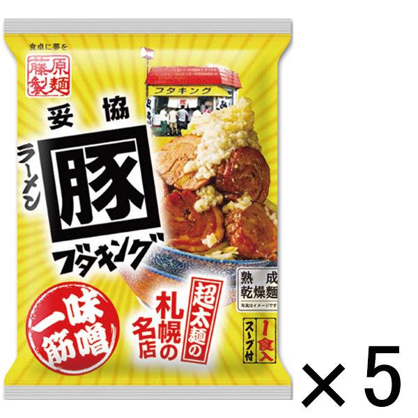 藤原製麺 札幌ブタキング味噌 5袋