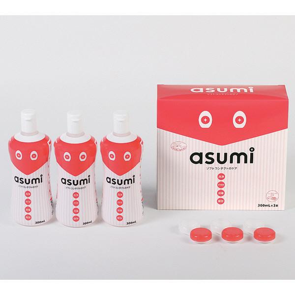 asumiソフトコンタクトケア3P