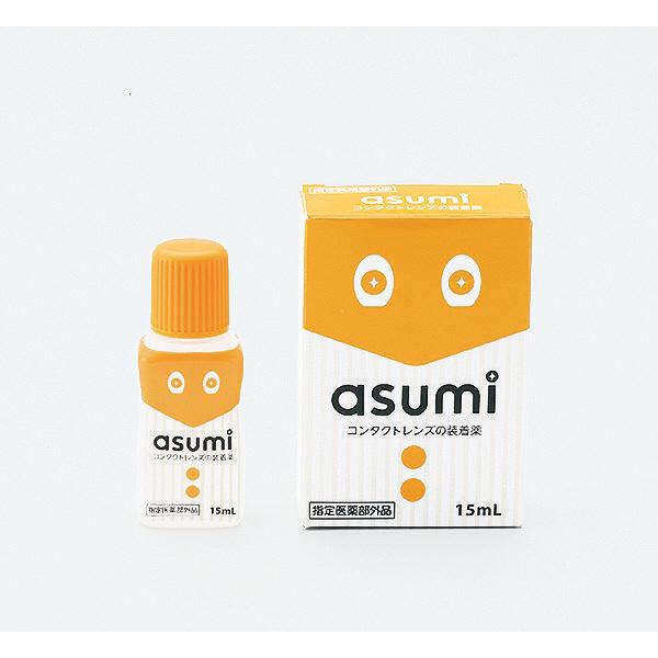 asumiコンタクトレンズの装着薬