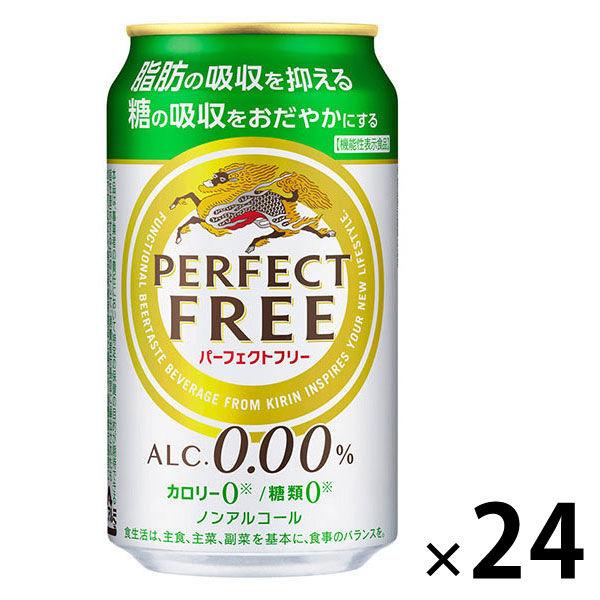 パーフェクトフリー 350ml 24缶