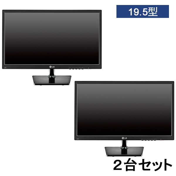 LG 19.5型TN液晶モニタ×2台