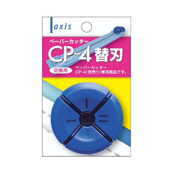 デビカ ペーパーカッターCP-4用替刃 043901 (直送品)