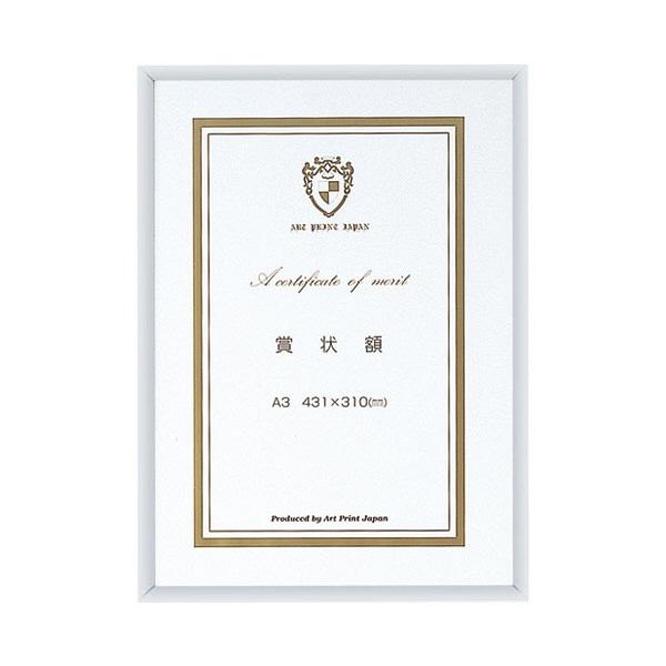 アートプリントジャパン ライトフレーム賞状額シルバーA3 20281630 (直送品)