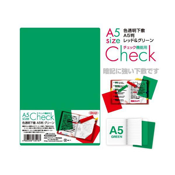 A5判 色透明下敷 緑 CH-A5-G 共栄プラスチック (直送品)