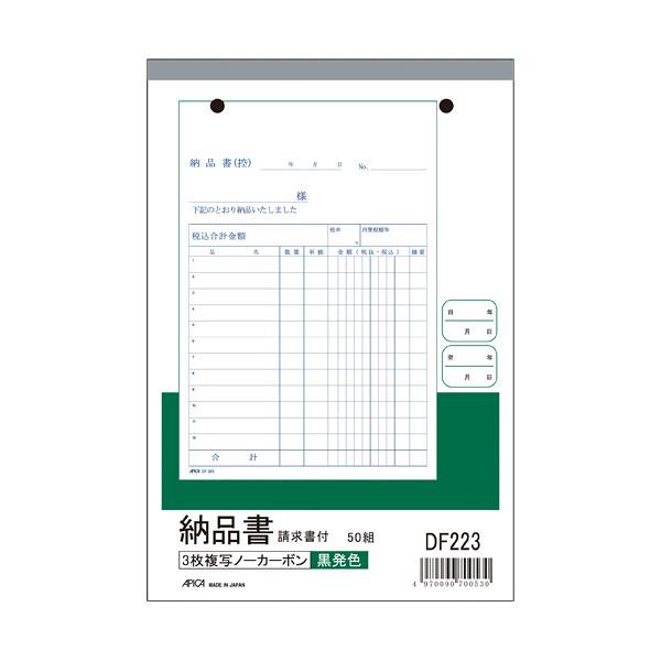 アピカ 納品書 請求書付 B6 3枚 5冊 DF223X5 (直送品)