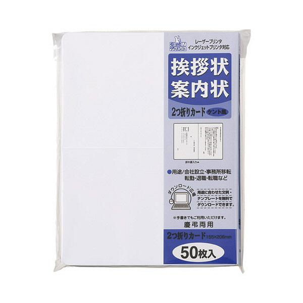 マルアイ 挨拶状二折カード50枚ケント風FSC GP-A53 (直送品)