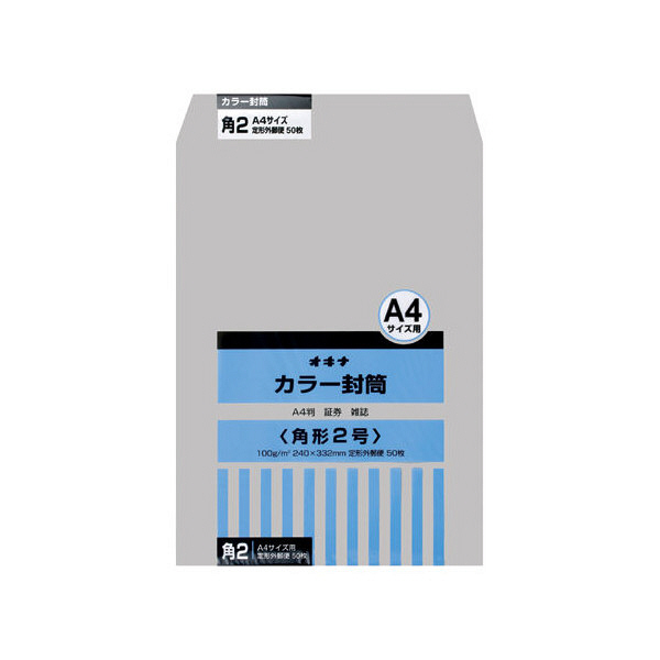 オキナ カラー封筒 HPK2GY 角2 グレー 50枚 郵便番号枠なし 接着テープ無 (直送品)