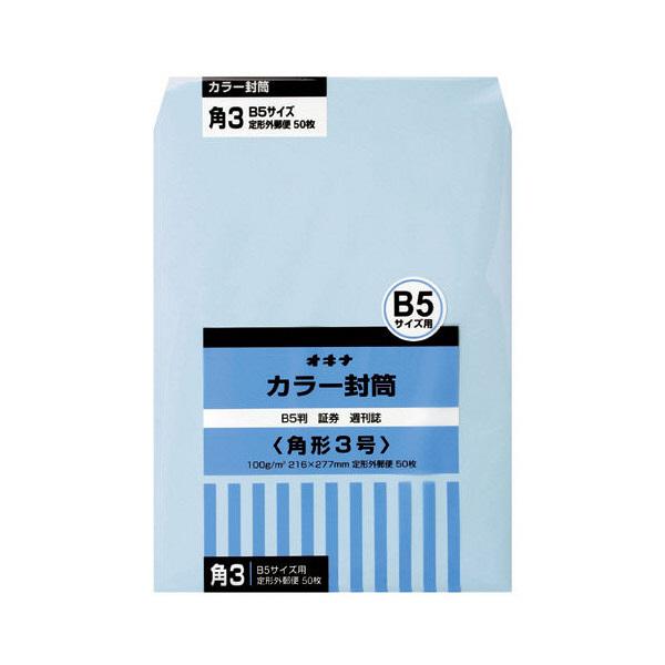 オキナ カラー封筒 HPK3BU 角3 ブルー 50枚 郵便番号枠なし 接着テープ無 (直送品)