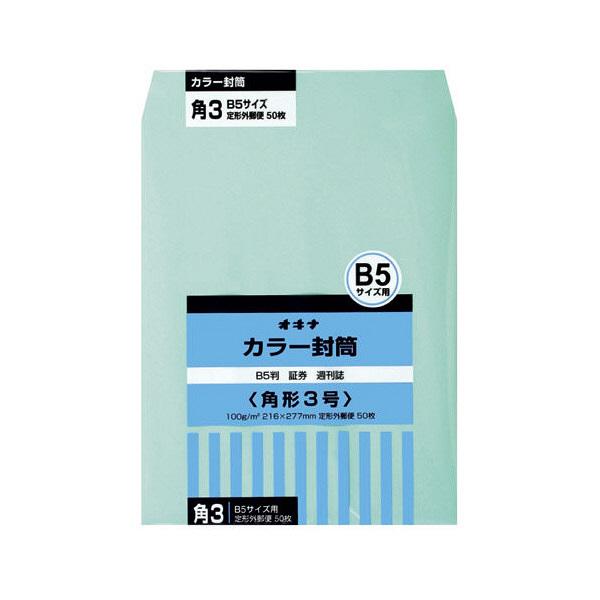 オキナ カラー封筒 HPK3GN 角3 グリーン 50枚 郵便番号枠なし 接着テープ無 (直送品)