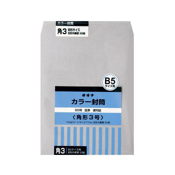 オキナ カラー封筒 HPK3GY 角3 グレー 50枚 郵便番号枠なし 接着テープ無 (直送品)