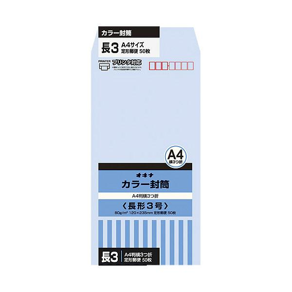 オキナ カラー封筒 HPN3AQ 長3 アクア 50枚 郵便番号枠あり 接着テープ無 (直送品)