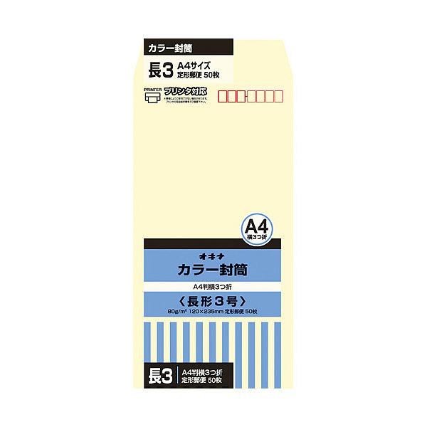 オキナ カラー封筒 HPN3CM 長3 クリーム 50枚 郵便番号枠あり 接着テープ無 (直送品)