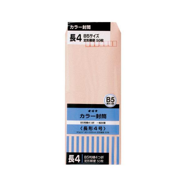 オキナ カラー封筒 HPN4PK 長4 ピンク 50枚 郵便番号枠付 接着テープ無 (直送品)
