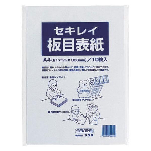 セキレイ 板目表紙 A4判 10枚入 ITA70AP (直送品)