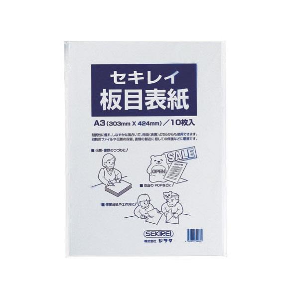セキレイ 板目表紙 A3判 10枚入 ITA70CP (直送品)