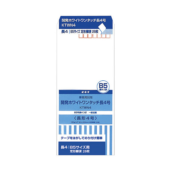 オキナ 開発ホワイトワンタッチ封筒 KTWN4 長4 28枚 郵便番号枠あり ワンタッチ糊付き (直送品)