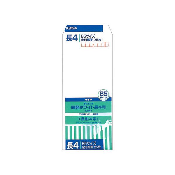 オキナ 開発ホワイト封筒 KWN4 長4号 25枚 郵便番号枠付 接着テープ無 (直送品)