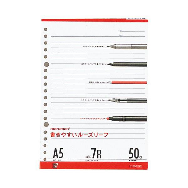 マルマン 書きやすいルーズリーフ A5 A罫7mm罫 L1300 50枚 (直送品)