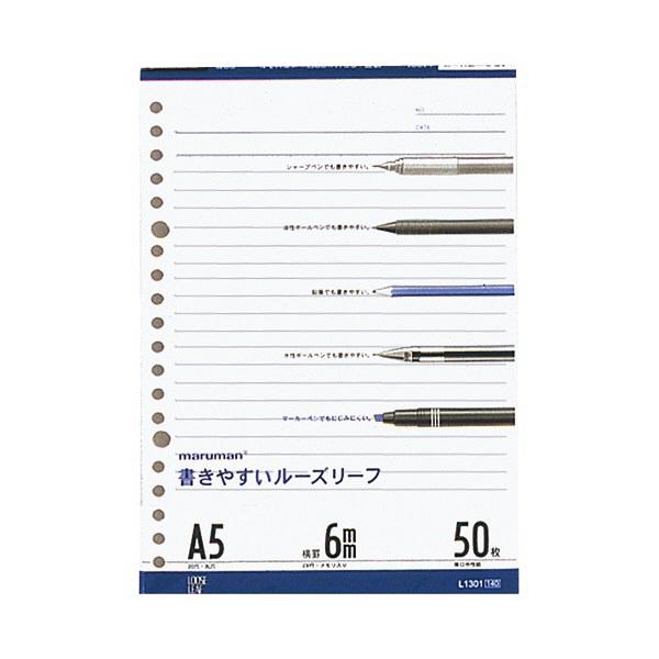 マルマン 書きやすいルーズリーフ A5 B罫6mm L1301 50枚 (直送品)