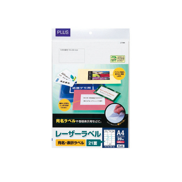 プラス レーザープリンタ用粘着用紙 LT-505 (直送品)