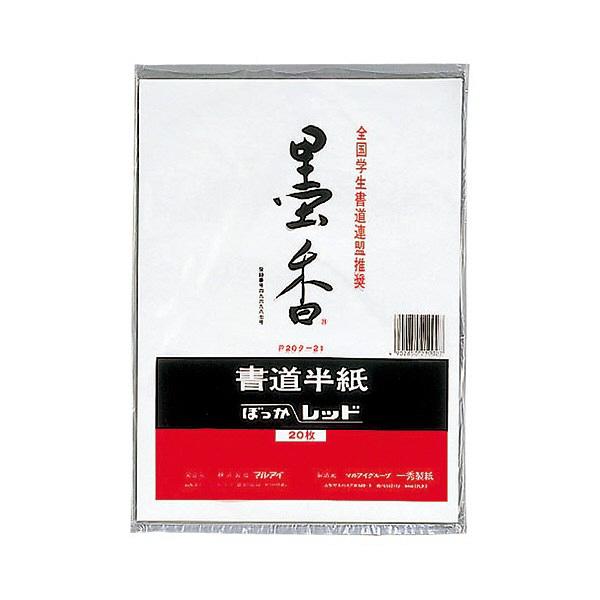 マルアイ 墨香半紙 レッド 20枚 P20タ-21 (直送品)