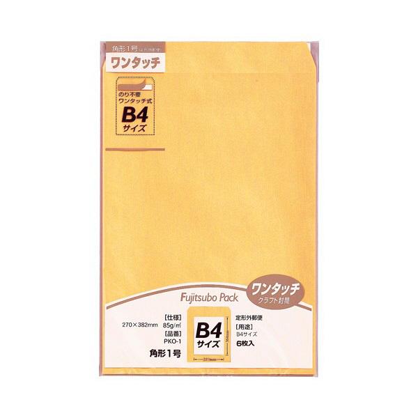 マルアイ ワンタッチ封筒 PKO-1 角1 6枚 クラフト 郵便番号枠なし 接着テープ付 (直送品)