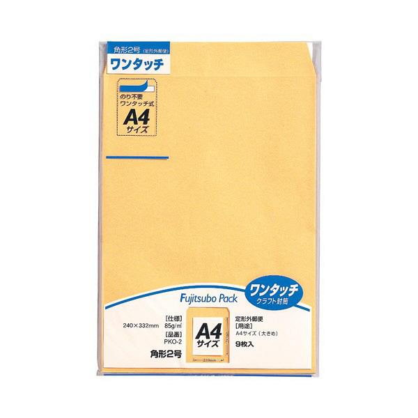マルアイ ワンタッチ封筒 PKO-2 角2 9枚 クラフト 郵便番号枠なし 接着テープ付 (直送品)