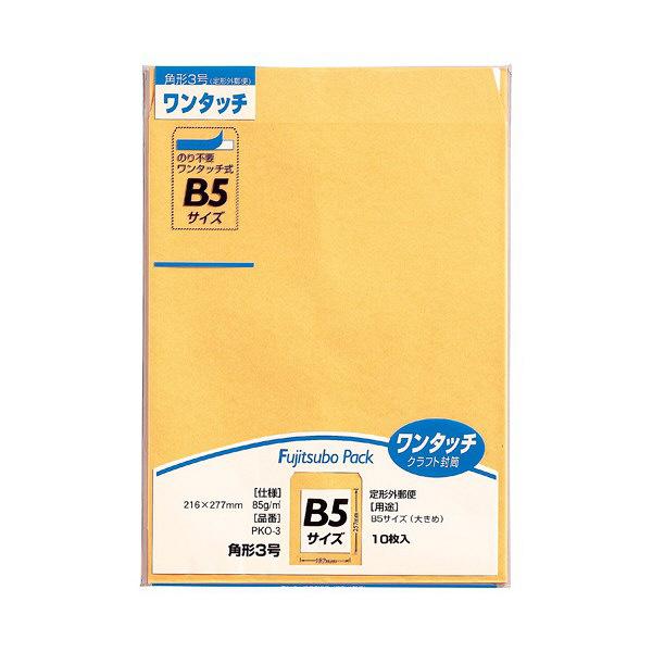 マルアイ ワンタッチ封筒 PKO-3 角3 10枚 クラフト 郵便番号枠なし 接着テープ付 (直送品)
