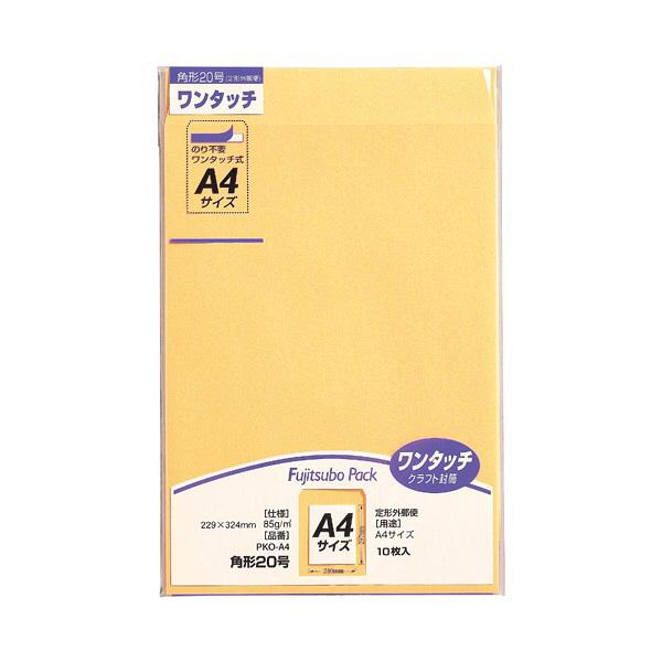 マルアイ ワンタッチ封筒 PKO-A4 角20 10枚 クラフト 郵便番号枠なし 接着テープ付 (直送品)