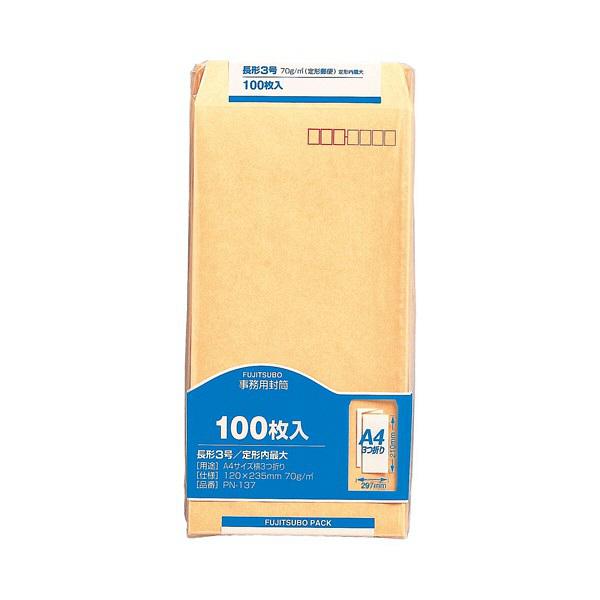 マルアイ 事務用封筒 PN-137 長3 100枚 クラフト 郵便番号枠あり 接着テープ無 (直送品)