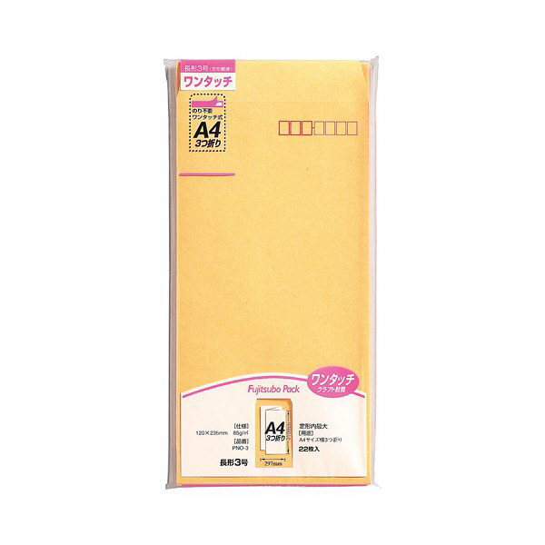 マルアイ 藤壺 ワンタッチ封筒 PNO-3 長3 22枚 クラフト 郵便番号枠あり 接着テープ付 (直送品)
