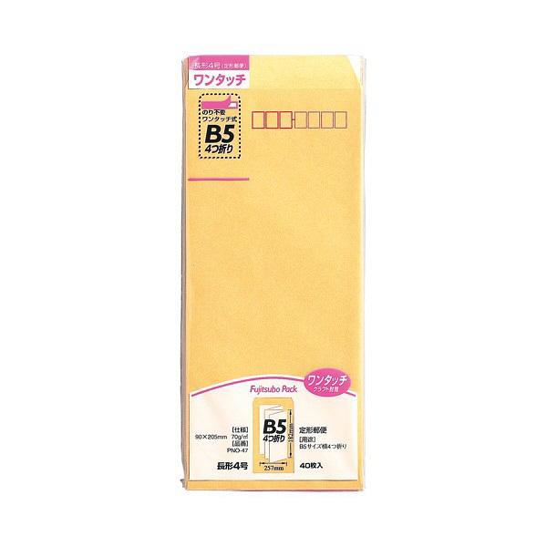 マルアイ ワンタッチ封筒 PNO-47 長4 40枚 クラフト 郵便番号枠あり 接着テープ付 (直送品)