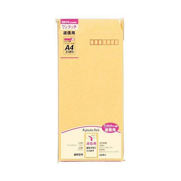マルアイ ワンタッチ封筒 PNO-6 長6 26枚 クラフト 郵便番号枠あり 接着ノリ付 (直送品)