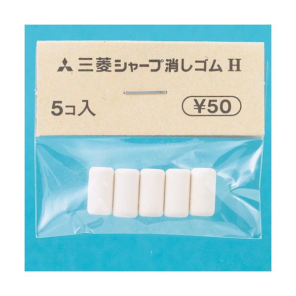 三菱鉛筆(uni) 三菱シャープ消ゴム5個 SKH (直送品)