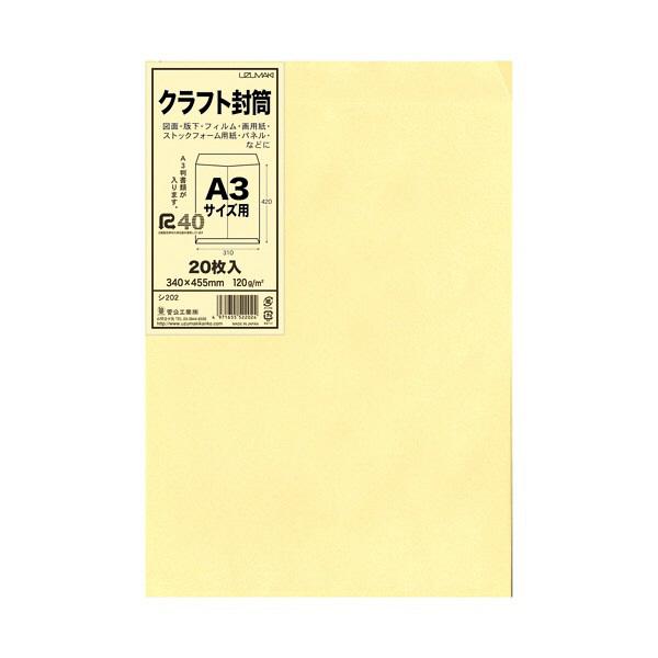 菅公工業 パワークラフト封筒A3 クラフト 20枚 シ202 (直送品)